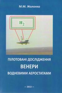 Дослідження венери пілотованими аеростатами