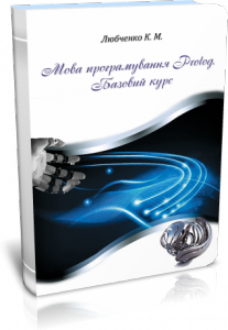 Обложка_Prolog