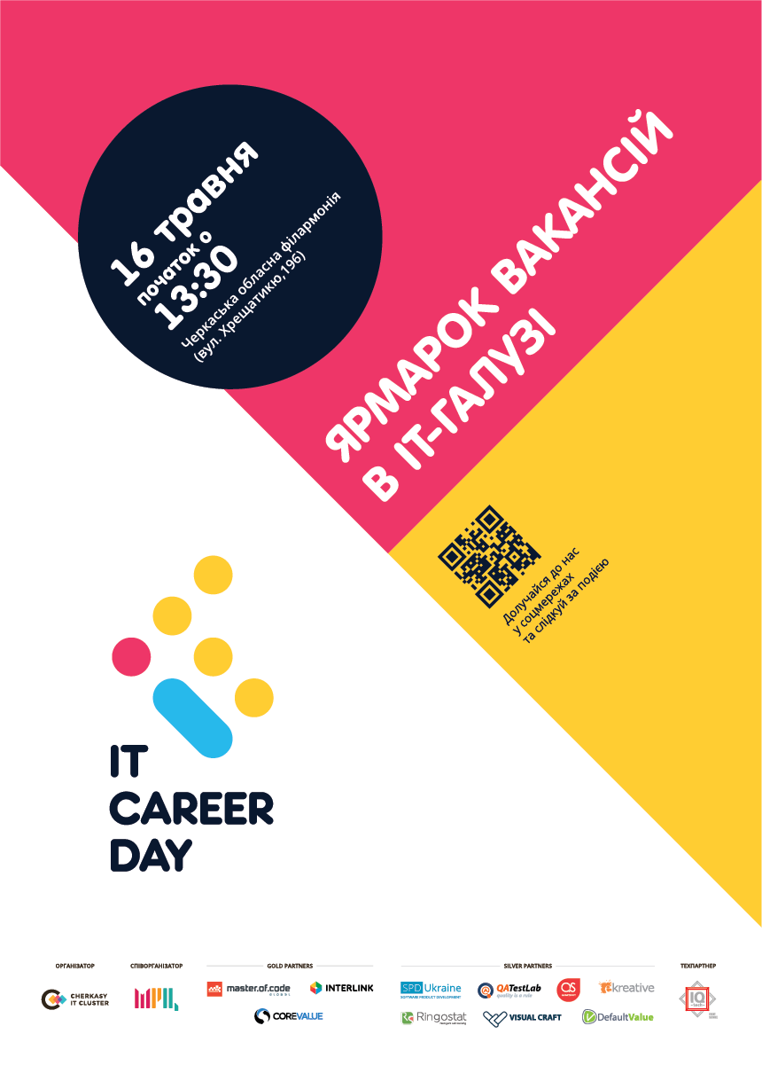IT_Career_Day_16.05.2017