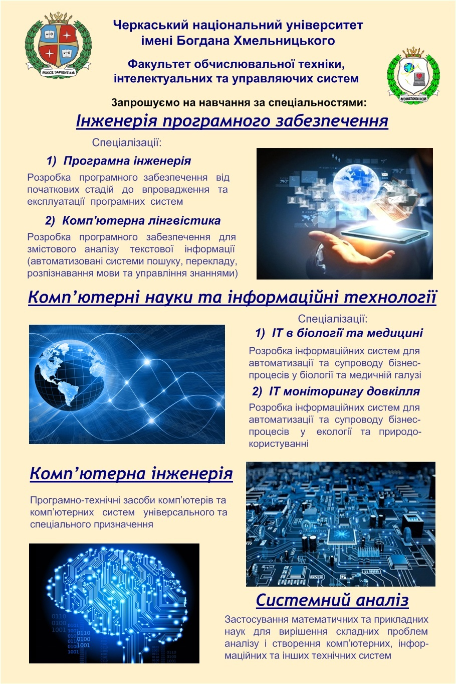 ФОТІУС_Плакат