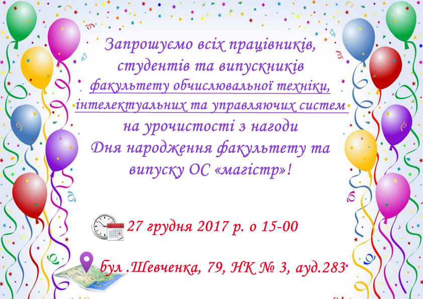 ФОТиУС_27.12.2017